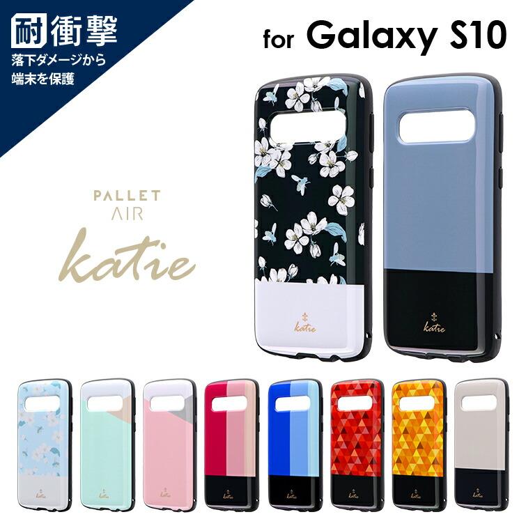 Galaxy S10 SC-03L SCV41 耐衝撃ハイブリッドケース PALLET AIR Katie
