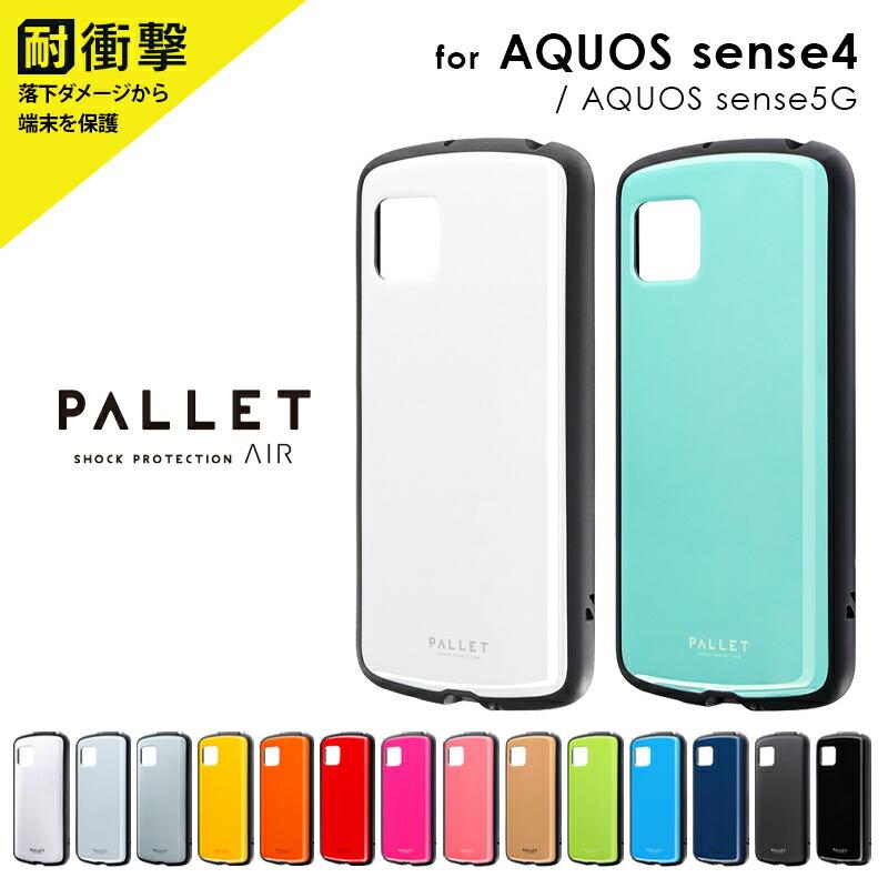 AQUOS sense4 | AQUOS sense5G 耐衝撃ハイブリッドケース PALLET AIR