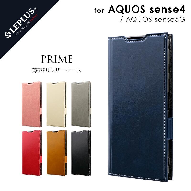 AQUOS sense4 | AQUOS sense5G PRIME