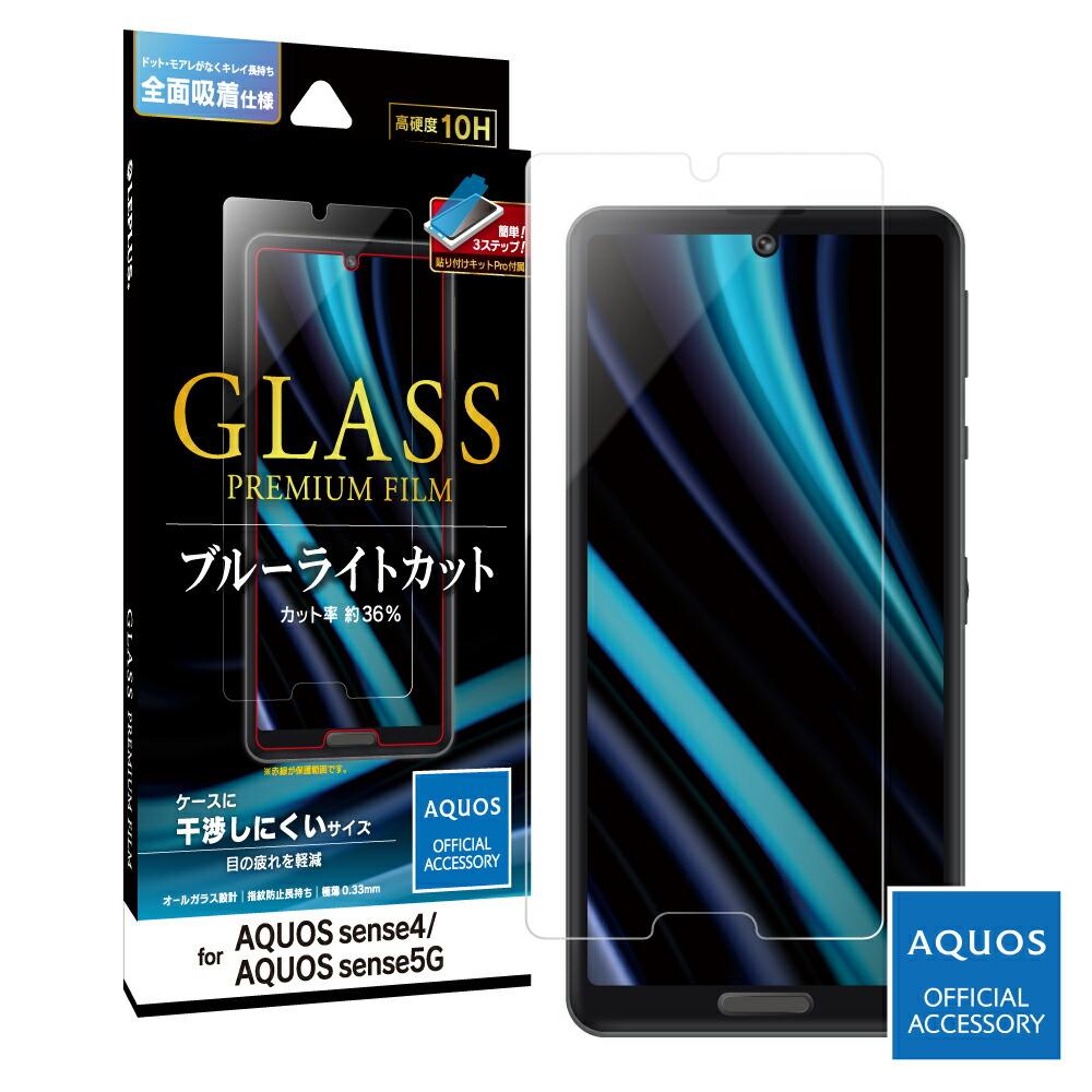 AQUOS sense4 | AQUOS sense5G GLASS PREMIUM FILM スタンダードサイズ ブルーライトカット