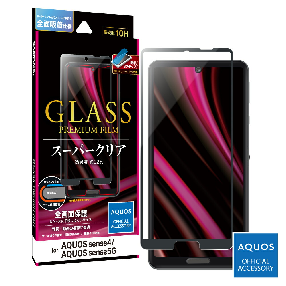GLASS PREMIUM FILM スタンダードサイズ スーパークリア