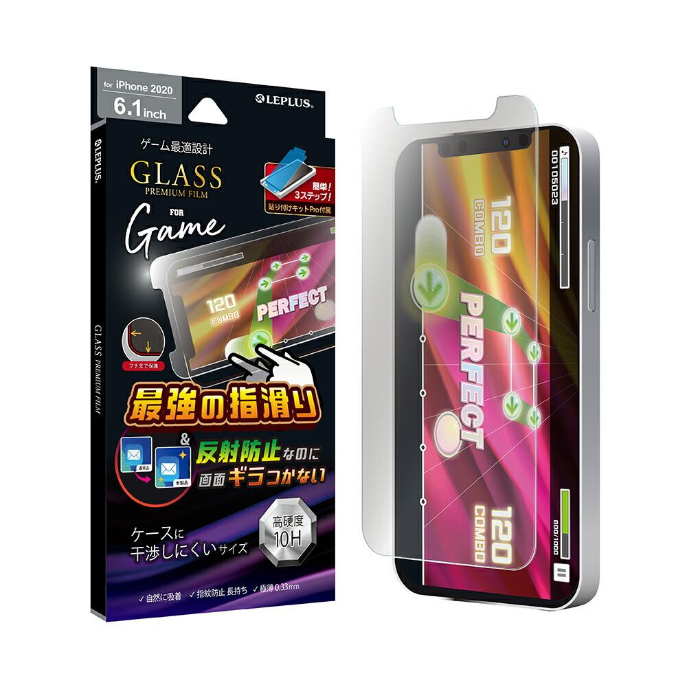 iPhone 12 | iPhone 12 Pro GLASS PREMIUM FILM ケース干渉しにくい ゲーム特化