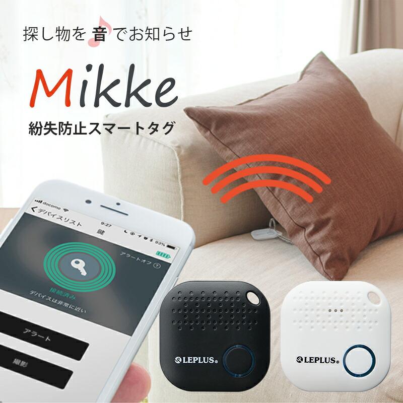 紛失防止タグ スマホで探す Bluetooth4.0 「Mikke」 (みっけ)