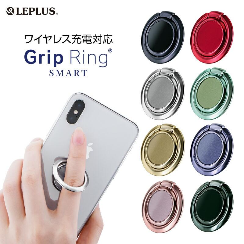 ワイヤレス充電対応 スマートリング Grip Ring Smart