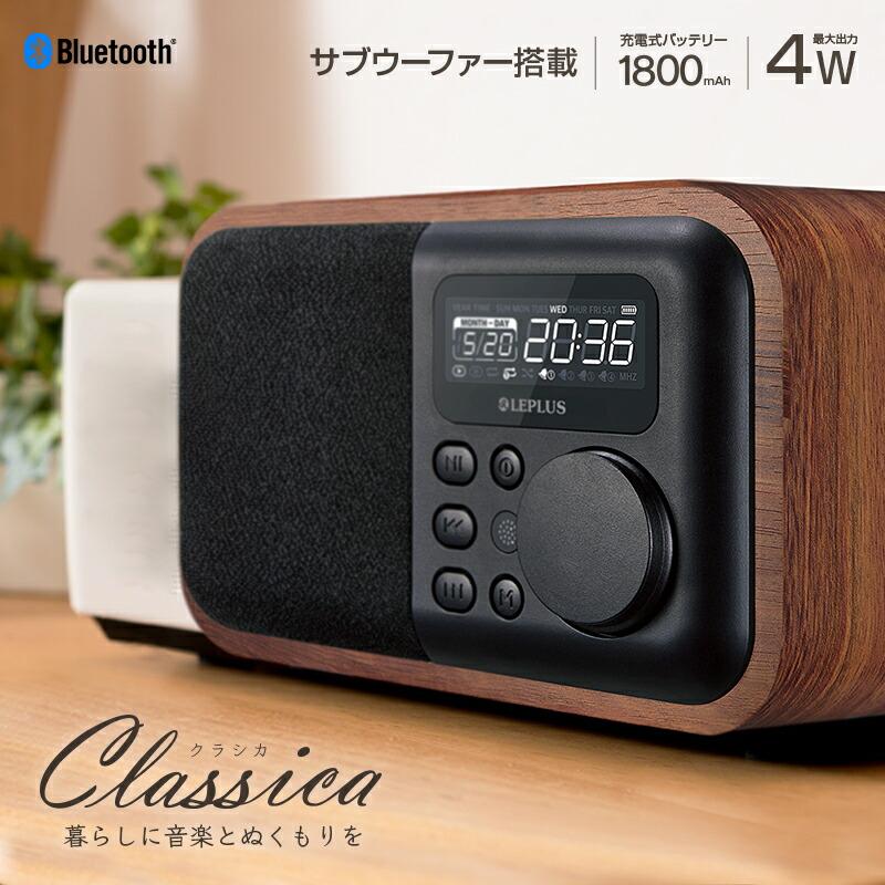 ワイドFM対応 インテリアラジオ 「Classica(クラシカ)」