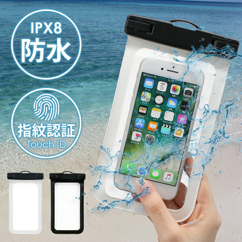 Touch ID対応 スマホ防水ケース 4〜5.8インチ対応