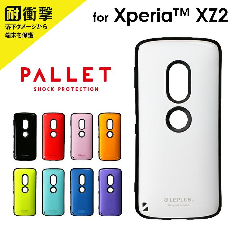 Xperia XZ2 SO-03K/SOV37 耐衝撃ハイブリッドケース 「PALLET」