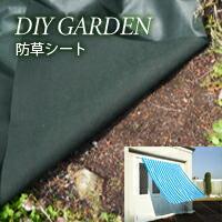 DIY 防草シート