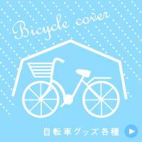 カバー自転車