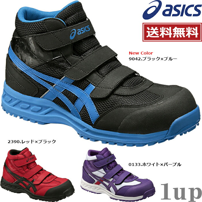 ASICS-FIS42S