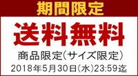 【期間限定・送料無料】
