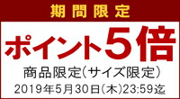 【期間限定】ポイント5倍! キャンペーン開催中!