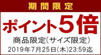 【期間限定】ポイント5倍!