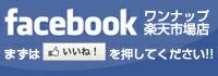 facebook ワンナップ楽天市場店