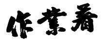 寅壱と関東鳶の専門店 ワンナップ楽天市場店