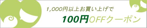 『1000円以上お買い上げで100円OFF』