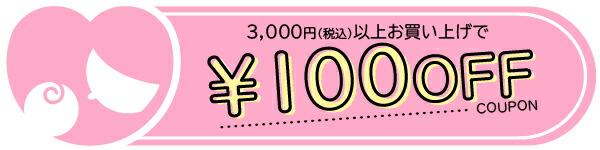 『3000円以上お買い上げで100円OFF』