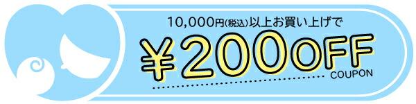 『10000円以上お買い上げで200円OFF』