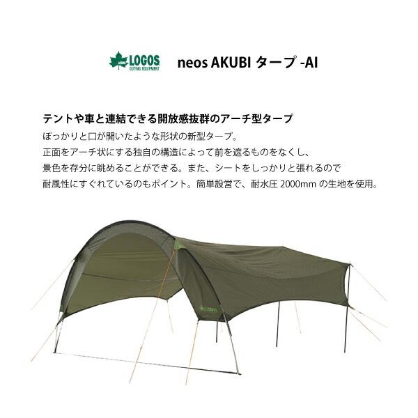 テントや車と連結できる解放感抜群のアーチ型タープ