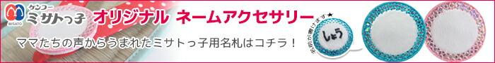 ミサトっ子オリジナル名札アクセサリーはコチラ♪
