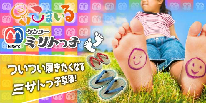 ケンコーミサトっ子 販売実績累計29万足突破! ついつい履きたくなるミサトっ子草履