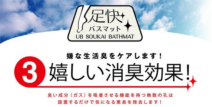 足快バスマットUB SOUKAI BATHMAT 嫌な生活臭をケアします! 3嬉しい消臭効果!臭い成分(ガス)を吸着させる機能を持つ無数の孔は設置するだけで気になる悪臭を除去します!