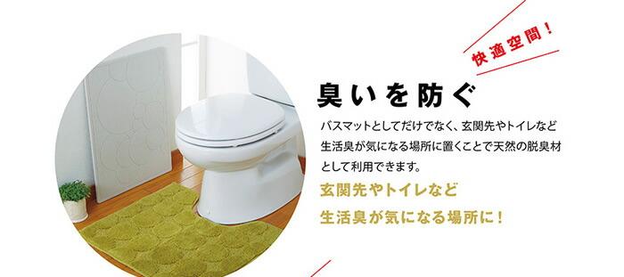 快適空間臭いを防ぐ バスマットとしてだけではなく、玄関先やトイレなど生活臭が気になる場所に置くことで天然の脱臭剤として利用できます。