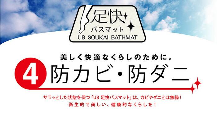 足快バスマットUB SOUKAI BATHMAT 美しく快適な暮らしの為に。防カビ・防ダニ サラッとした状態を保つ「UB 足快バスマット」は、カビやダニとは無縁!健康的な暮らしを!