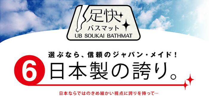 足快バスマット UB SOUKAI BATHMAT 6 選ぶなら、信頼のジャパン・メイド! 日本製の誇り。