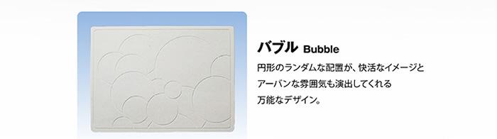 バブルBubble