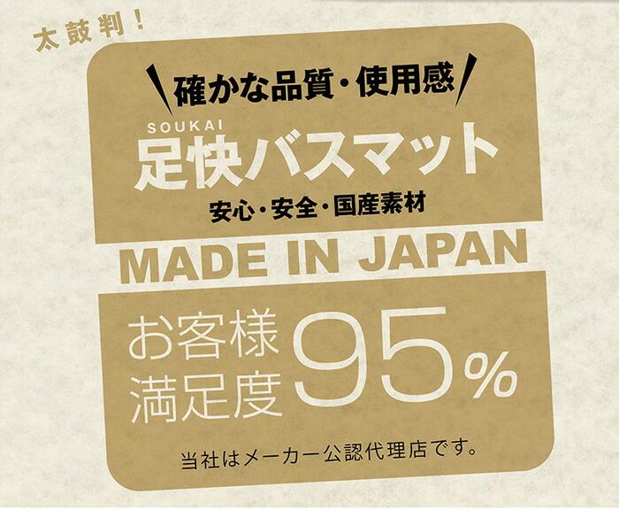 確かな品質・使用感 足快バスマット安心・安全・国産素材 お客様満足度95%