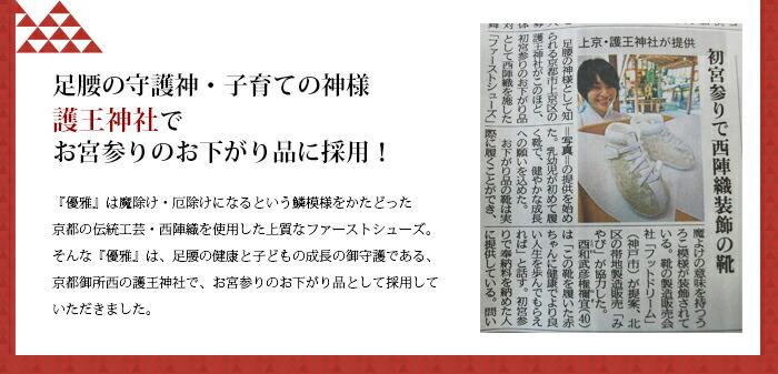護王神社でお宮参りのお下がり品に採用!