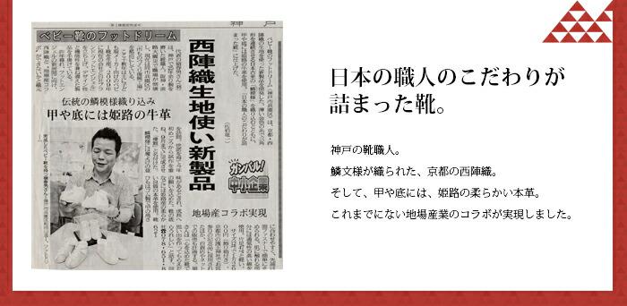 神戸の靴職人・京都の西陣織・姫路の本革