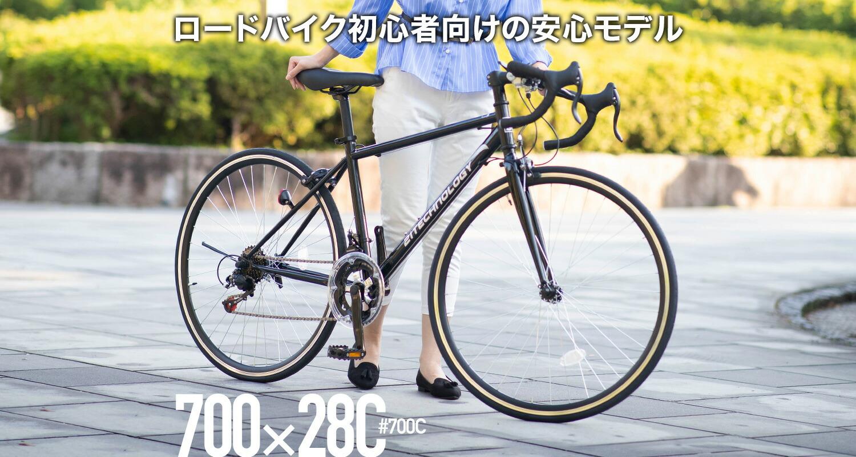 ロードバイク700C