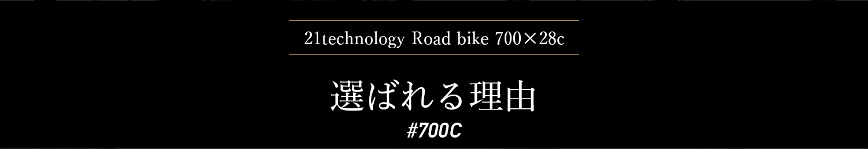 ロードバイク700C 選ばれる理由