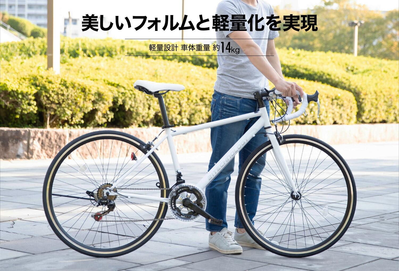 ロードバイク700C 軽量化