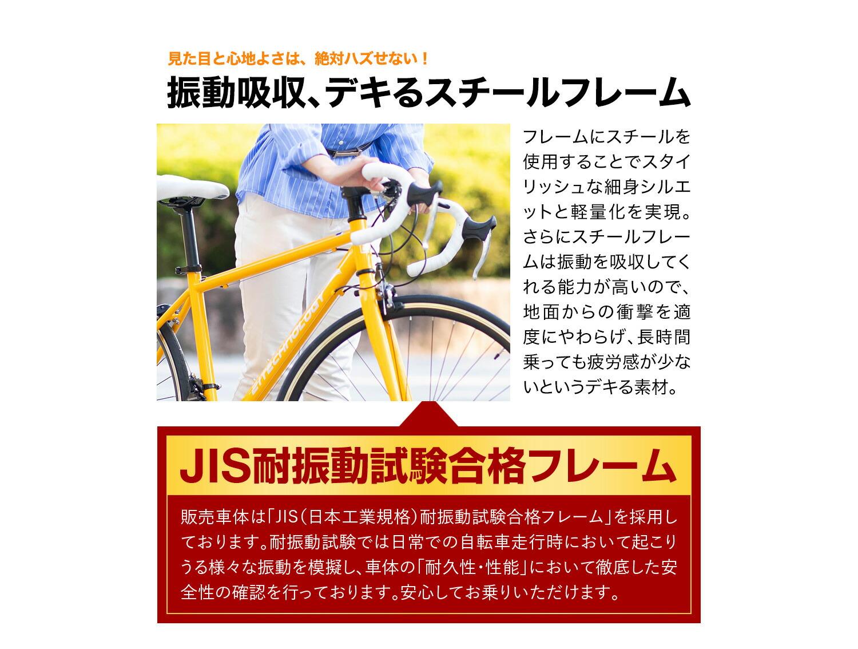 ロードバイク700C スチールフレーム