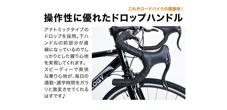 ロードバイク700C ドロップハンドル