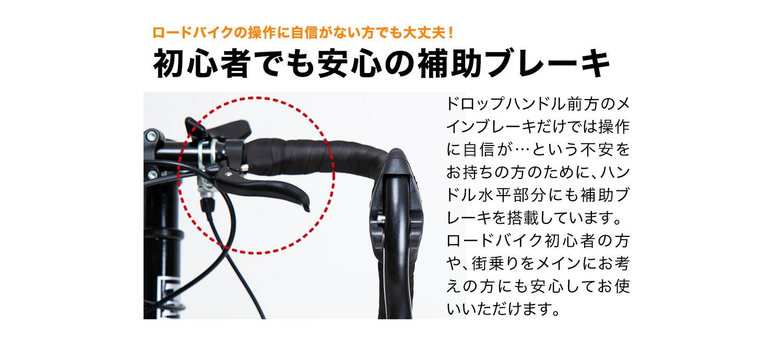 ロードバイク700C 補助ブレーキ