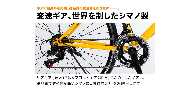 ロードバイク700C シマノ製変速ギア1