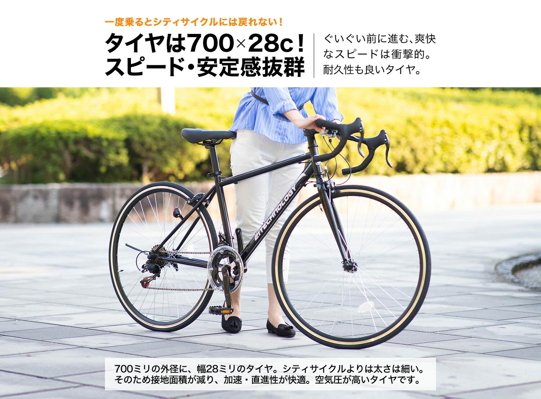 ロードバイク700C タイヤサイズ