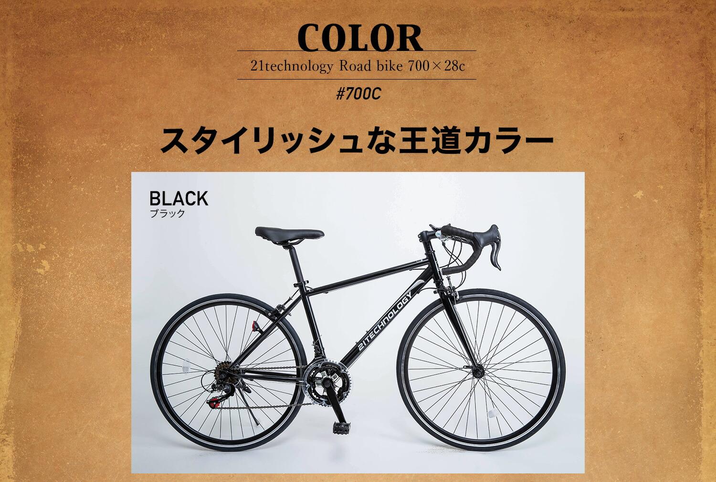 ロードバイク700C ブラック
