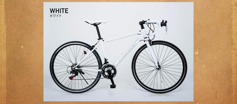 ロードバイク700C ホワイト
