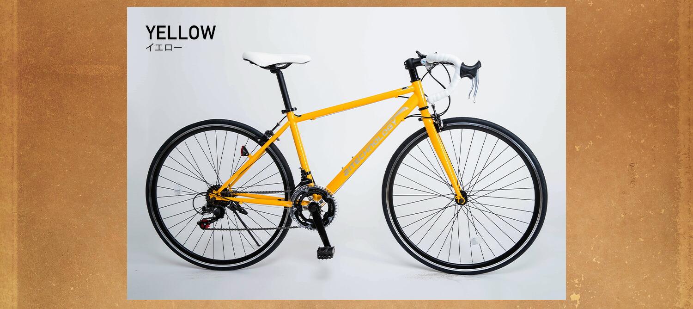 ロードバイク700C イエロー