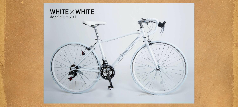 ロードバイク700C ホワイト・ホワイト