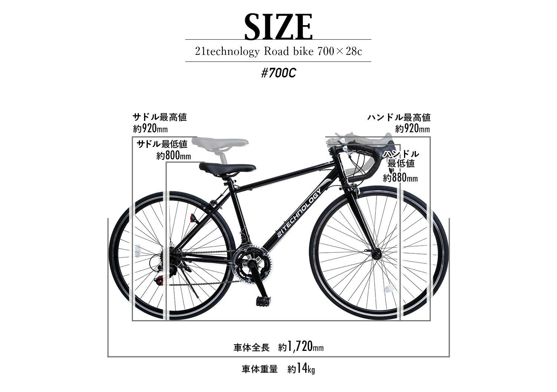ロードバイク700C 車体サイズ
