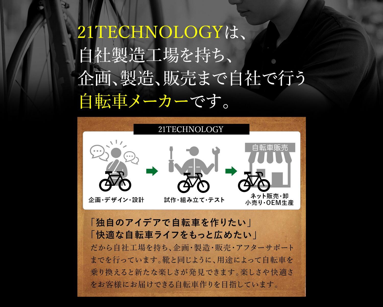 ロードバイク700C 21テクノロジーとは