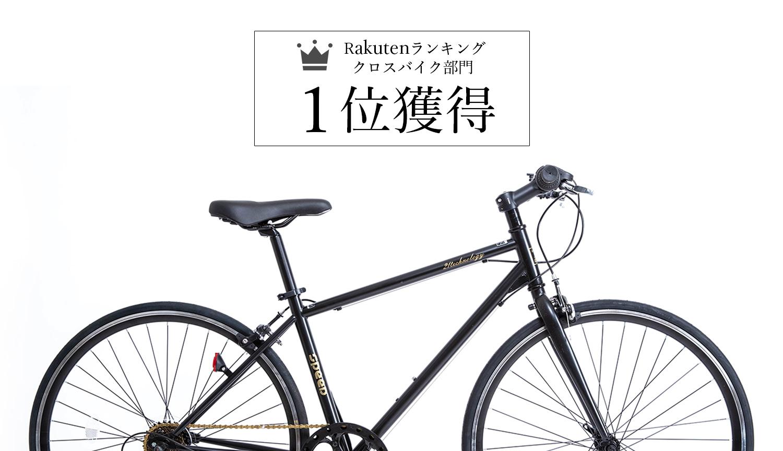 クロスバイク700×28c楽天ランキング1位