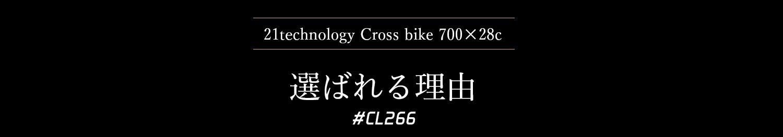 クロスバイク700×28c選ばれる理由
