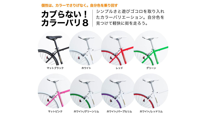 クロスバイク700×28cカラーバリエーション
